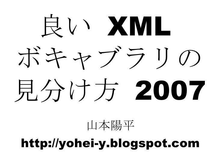 良い  XML  ボキャブラリの 見分け方  2007 山本陽平 http://yohei-y.blogspot.com
