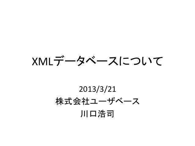 XMLデータベースについて     2013/3/21  株式会社ユーザベース     川口浩司