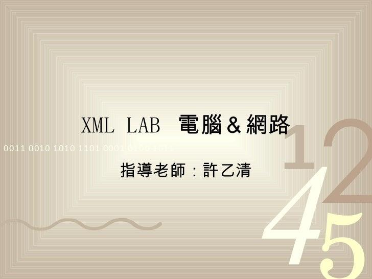 XML LAB  電腦&網路 指導老師:許乙清