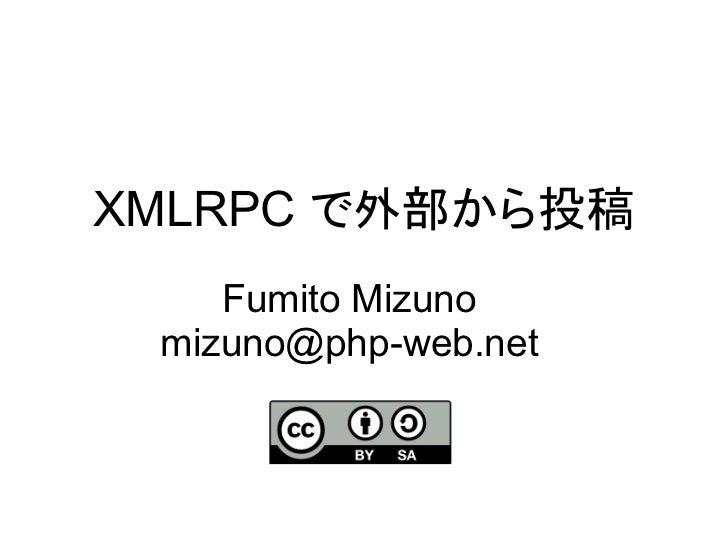 XMLRPC で外部から投稿    Fumito Mizuno mizuno@php-web.net