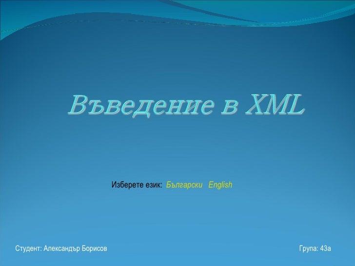 Студент: Александър Борисов Група: 43а Изберете език:   Български   English