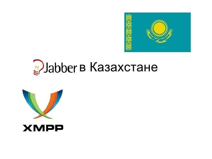 в Казахстане