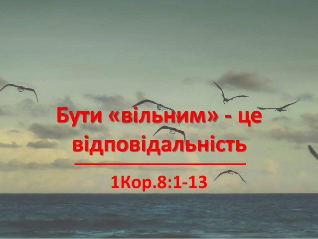 Бути «вільним» - це відповідальність 1Кор.8:1-13
