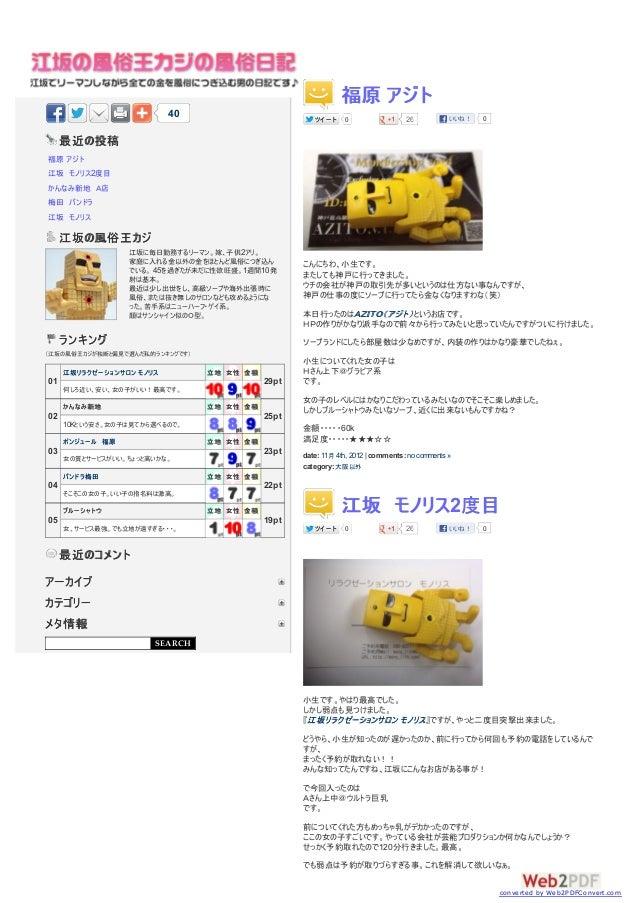 福原 アジト                              40                                                    26           いいね!   0           ...