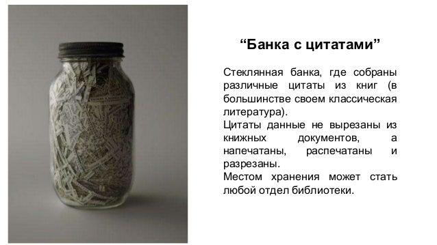 """""""Банка с цитатами""""  Стеклянная банка, где собраны  различные цитаты из книг (в  большинстве своем классическая  литература..."""