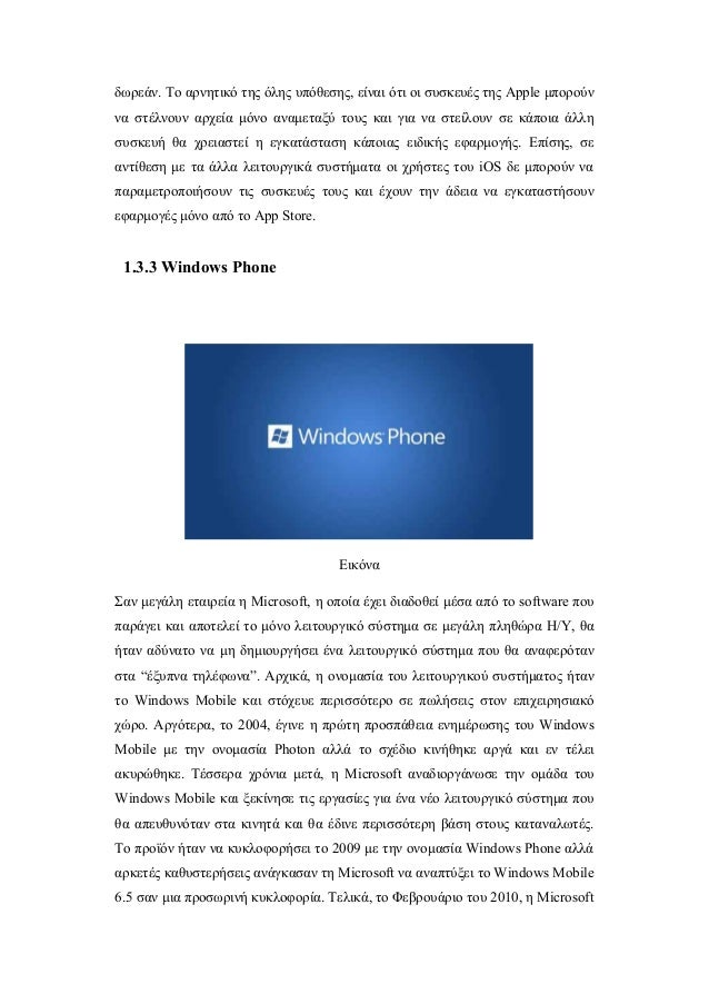 android application bachelor thesis To celebrate my new phone i thought it was time to revisit my list of top five phone apps for researchers, which i wrote about a year ago on that list i included a pdf reader, evernote, book catalogue app and 'loot' for managing your money.