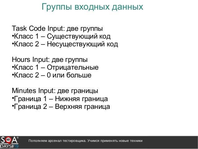 Пополняем арсенал тестировщика. Учимся применять новые техники Группы входных данных Task Code Input: две группы •Класс 1 ...