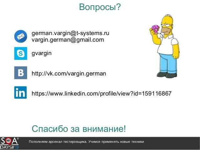 Пополняем арсенал тестировщика. Учимся применять новые техники Вопросы? german.vargin@t-systems.ru vargin.german@gmail.com...