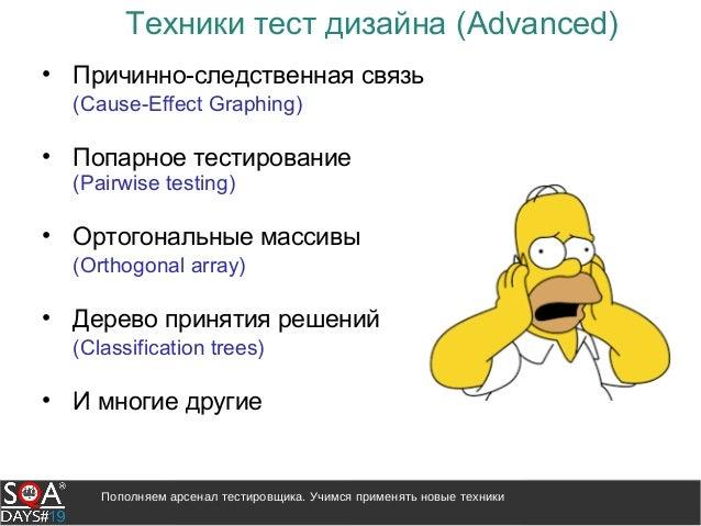 Пополняем арсенал тестировщика. Учимся применять новые техники Техники тест дизайна (Advanced) • Причинно-следственная свя...