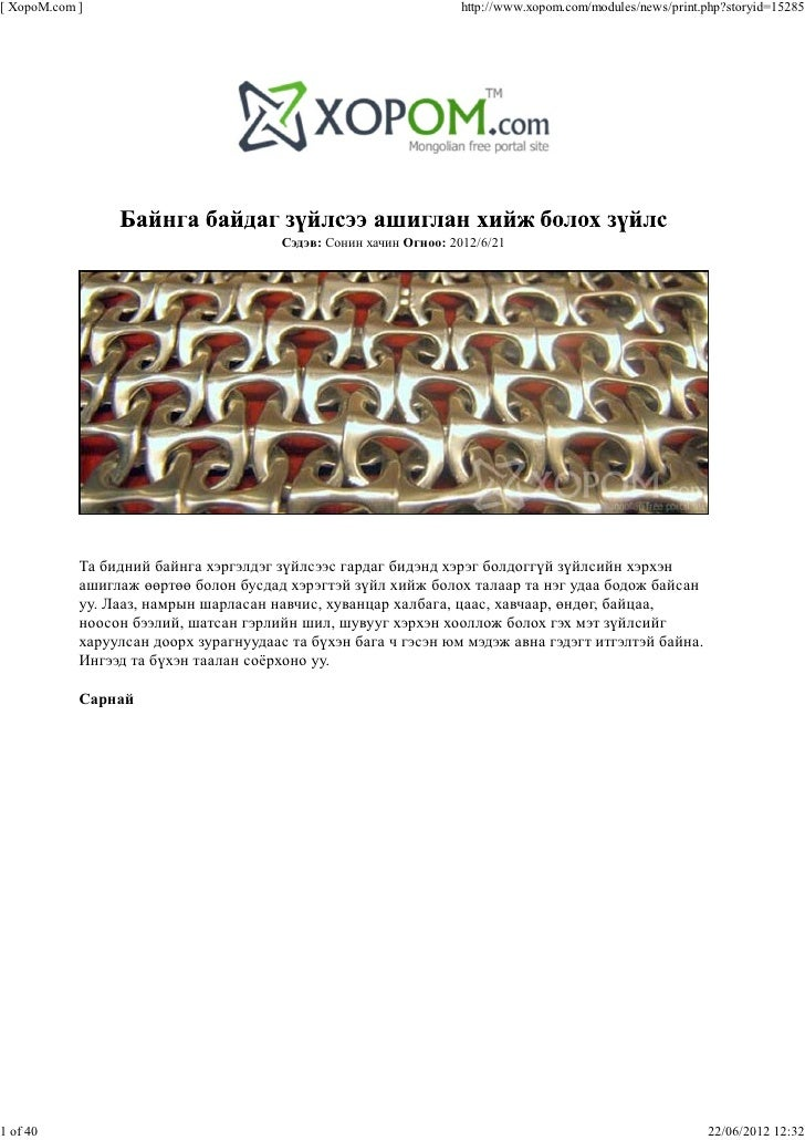 [ XopoM.com ]                                                       http://www.xopom.com/modules/news/print.php?storyid=15...