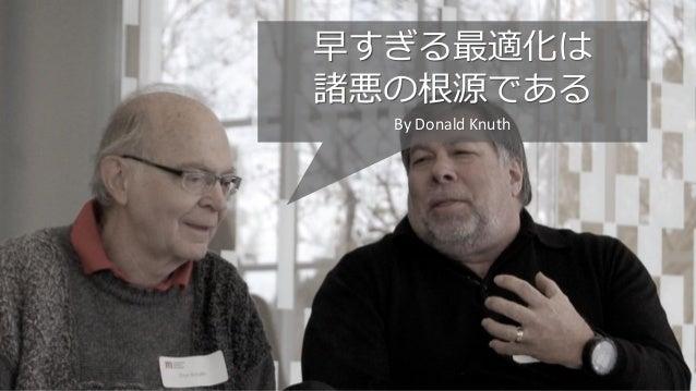 165 早すぎる最適化は 諸悪の根源である By Donald Knuth