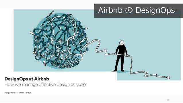 22 Airbnb の DesignOps