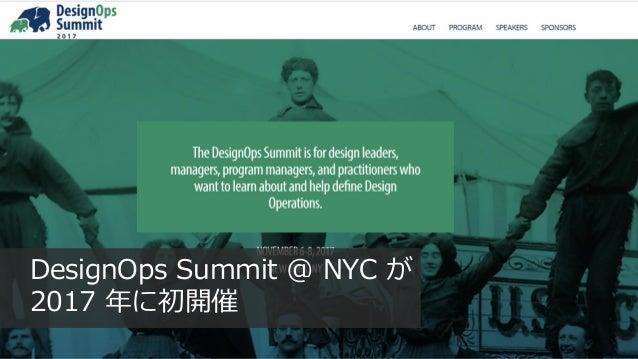 24 DesignOps Summit @ NYC が 2017 年に初開催