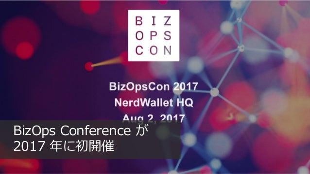 26 BizOps Conference が 2017 年に初開催