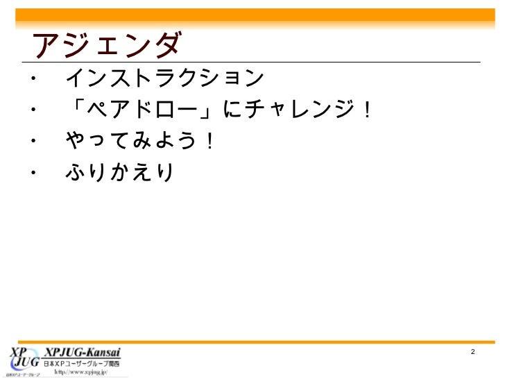 Xp寺子屋出張版#2「ペアワークの楽しさ実感!ペアドローワークショップ」 Slide 2