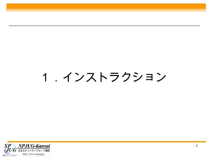 Xp寺子屋出張版#2「ペアワークの楽しさ実感!ペアドローワークショップ」 Slide 3