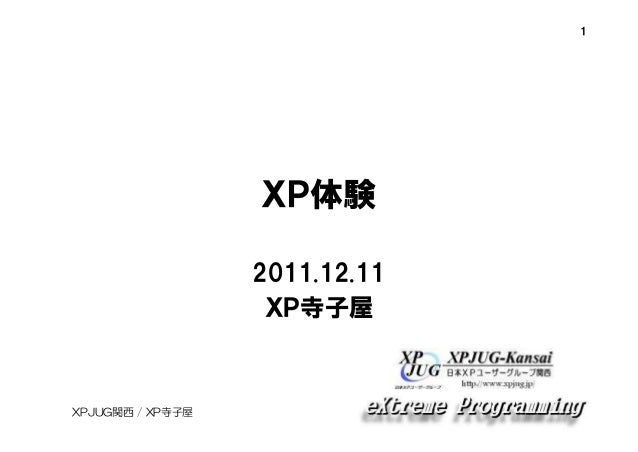 1  XP体験 2011.12.11 XP寺子屋  XPJUG関西 / XP寺子屋