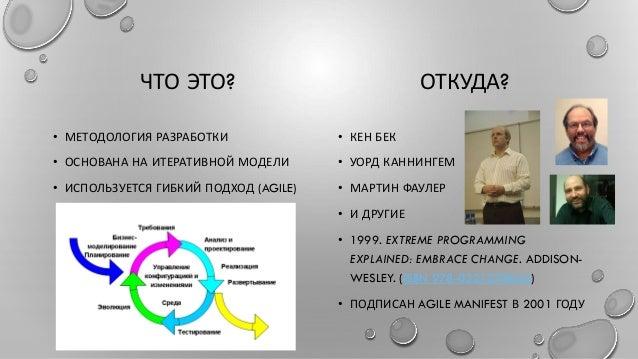 extreme programming explained embrace change pdf