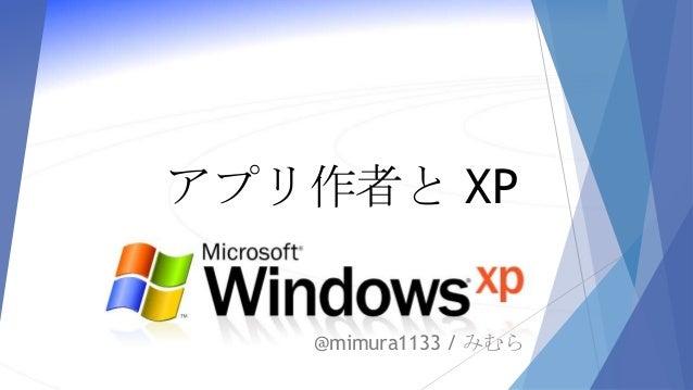 @mimura1133 / みむら アプリ作者と XP
