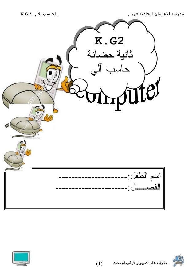 مدرسةالورمانالخاصةعربيالحاسبالليK.G 2 محمد شيماء /أ الكمبيوتر عام مشرف)1( اسم-------------------...