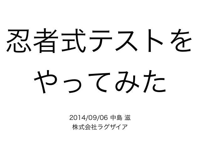 忍者式テストを  やってみた  2014/09/06 中島 滋  株式会社ラグザイア