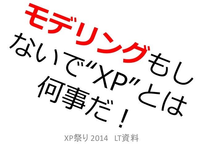 XP祭り 2014 LT資料