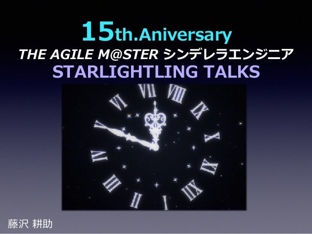 15th.Aniversary THE AGILE M@STER シンデレラエンジニア STARLIGHTLING TALKS 藤沢 耕助