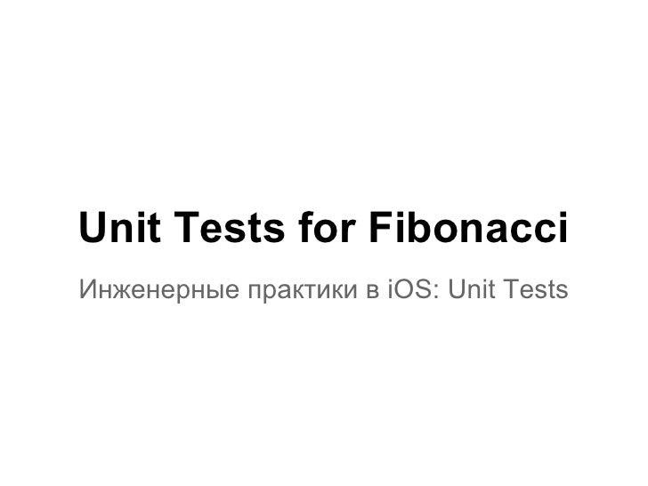 Unit Tests for FibonacciИнженерные практики в iOS: Unit Tests