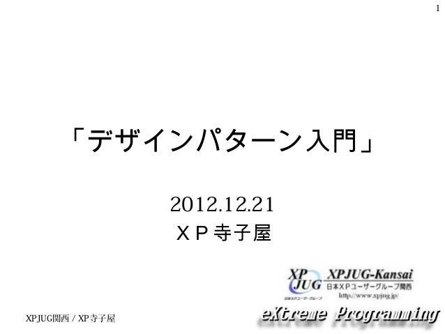 XPJUG関西 / XP寺子屋1「デザインパターン入門」2012.12.21XP寺子屋