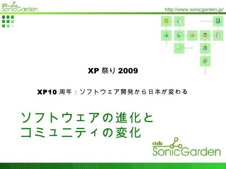 XP 祭り 2009 XP10 周年:ソフトウェア開発から日本が変わる ソフトウェアの進化と コミュニティの変化