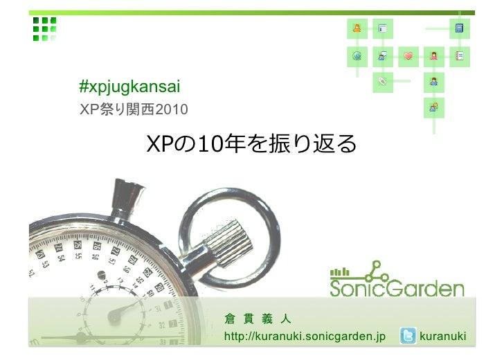 #xpjugkansai XP       2010                                                                                           ...