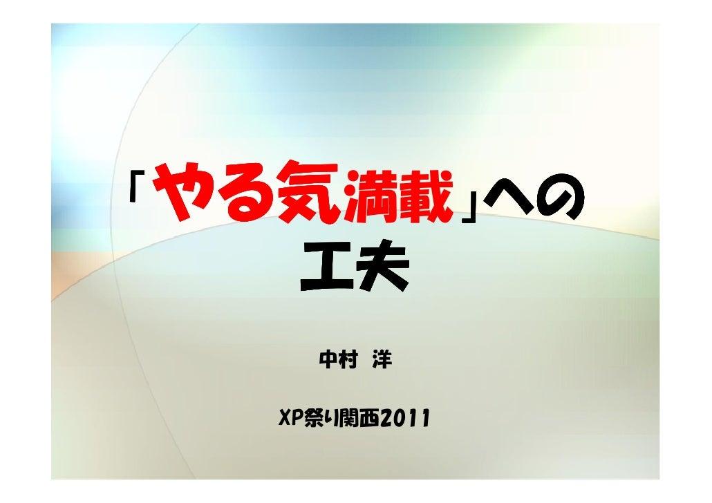 やる気「やる気満載」への      」   工夫    中村 洋  XP祭り関西2011