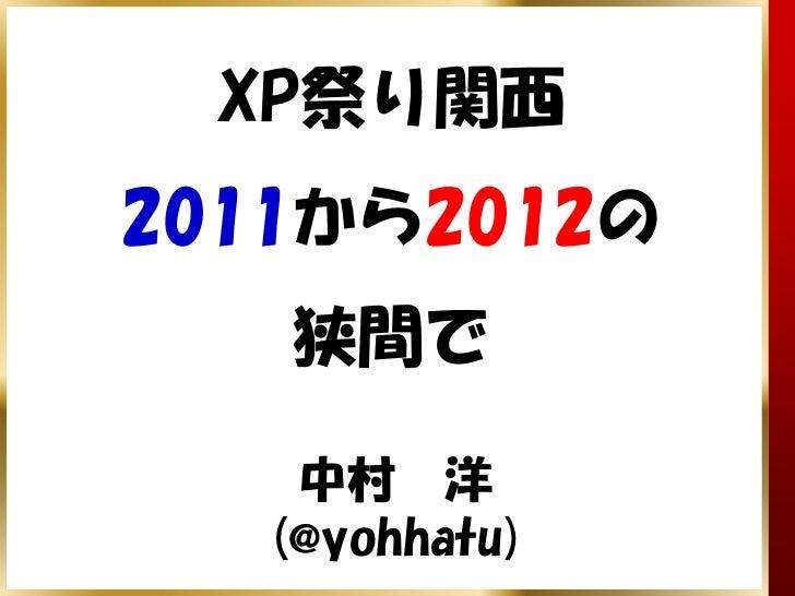XP祭り関西2011から2012の   狭間で    中村 洋   (@yohhatu)