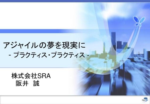 アジャイルの夢を現実に- プラクティス・プラクティス -株式会社SRA阪井 誠