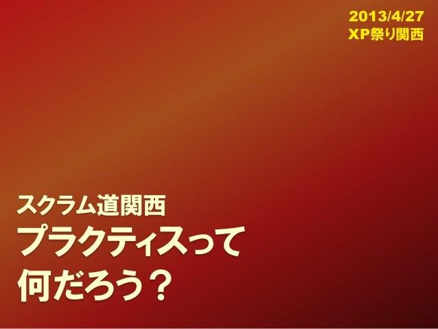 スクラム道関西プラクティスって何だろう?2013/4/27XP祭り関西