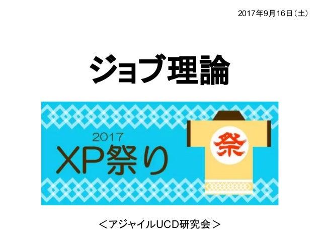 <アジャイルUCD研究会> ジョブ理論 2017年9月16日(土)
