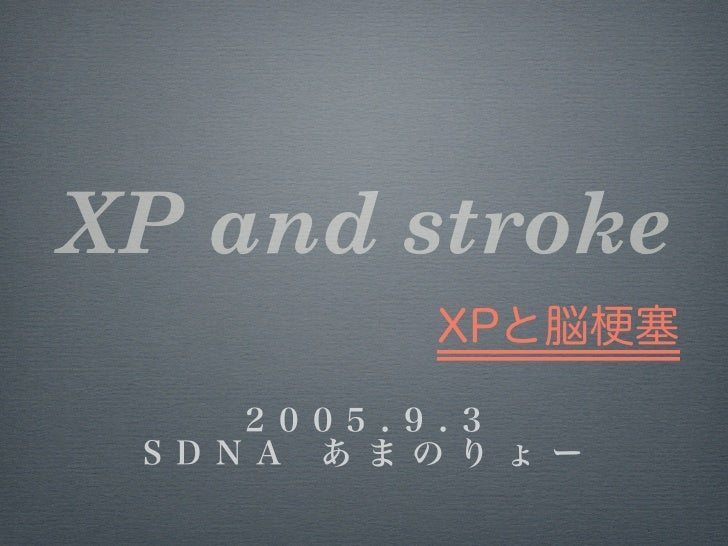 XP and stroke