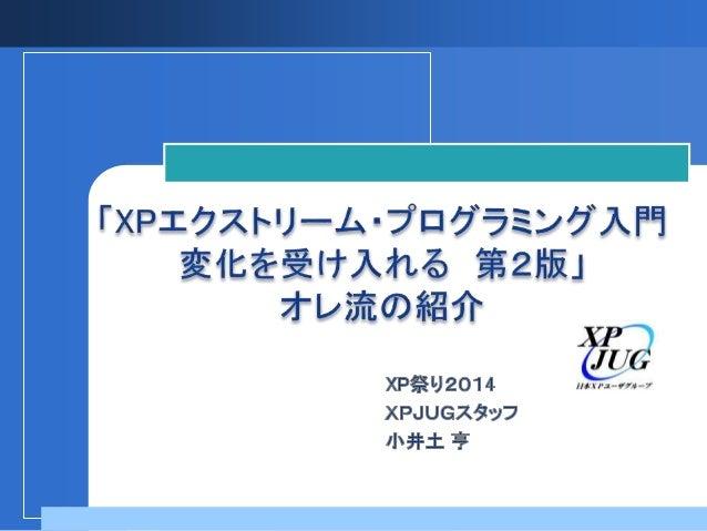 オレ流:XPとは   良いソフトウェア開発するためのカタログ   カテゴリは2つ   良いソースコードを継続的に書くためのもの   良いチーム活動を継続するためのもの   利用ガイド   価値(value)=判断するための基準  ...