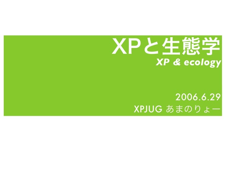 XPと生態学 XP & ecology 2006.6.29 XPJUG あまのりょー