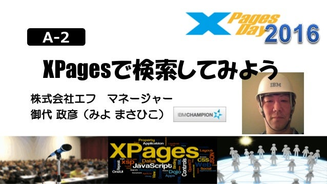 A-2 XPagesで検索してみよう 株式会社エフ マネージャー 御代 政彦(みよ まさひこ)