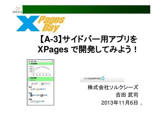 【A-3】サイドバー用アプリを XPages で開発してみよう!  株式会社ソルクシーズ 吉田 武司 2013年11月6日  1