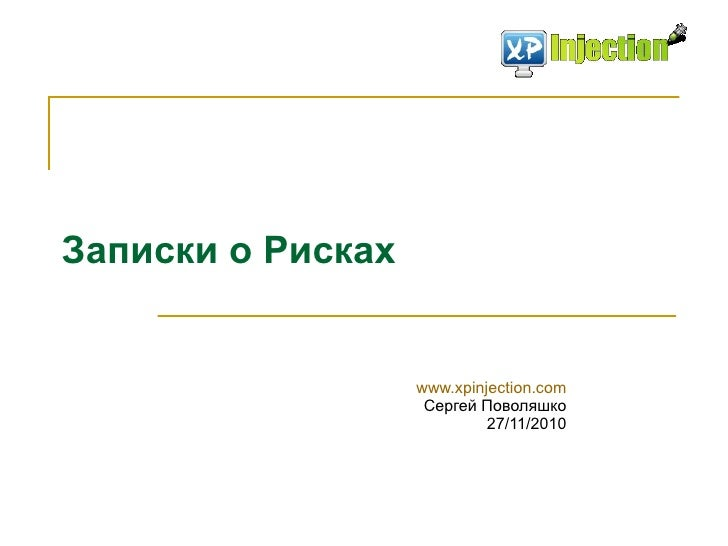 Risk Stories Seminar. XP Injection. Kiev. Ukraine
