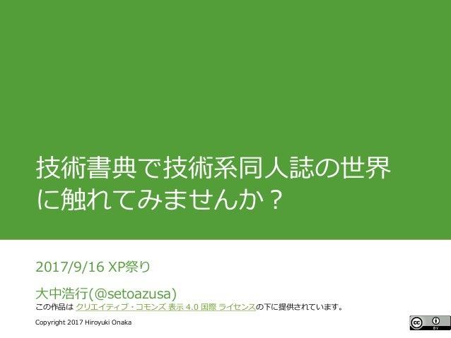 #ccc_g11 Copyright 2017 Hiroyuki Onaka この作品は クリエイティブ・コモンズ 表示 4.0 国際 ライセンスの下に提供されています。 技術書典で技術系同人誌の世界 に触れてみませんか? 2017/9/16 ...