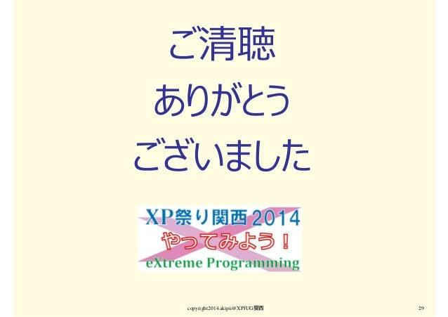 copyright2014 akipii@XPJUG関西 29 ご清聴 ありがとう ございました