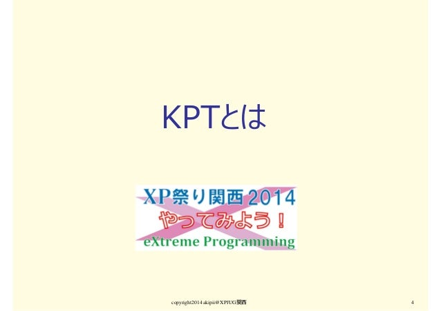 KPTとは copyright2014 akipii@XPJUG関西 4
