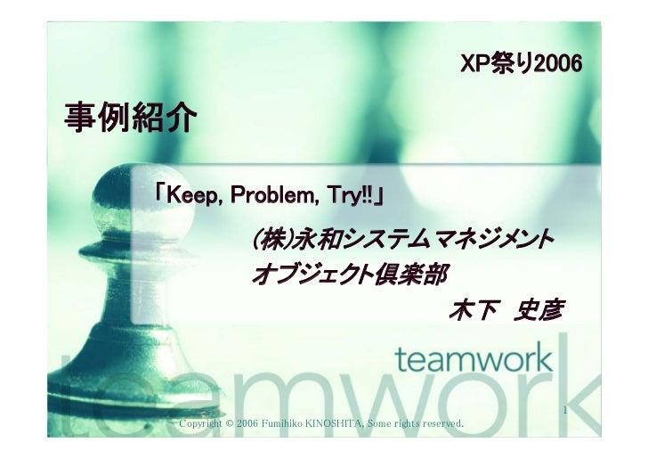 XP祭り2006  事例紹介    「Keep, Problem, Try!!」                   (株)永和システムマネジメント                   オブジェクト倶楽部                    ...