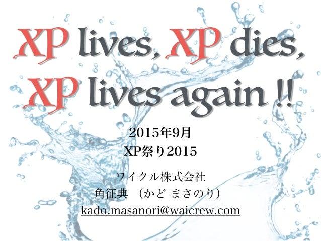 XP lives (past) 2 1999/10 2004/11 2007/11 翻訳もあるよ