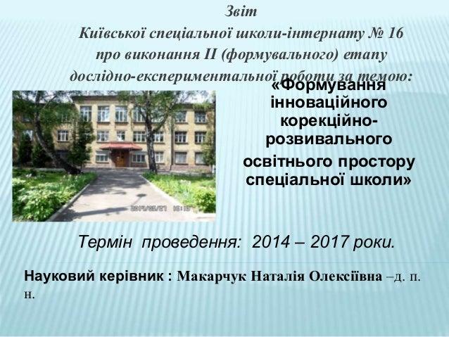 Звіт Київської спеціальної школи-інтернату № 16 про виконання ІІ (формувального) етапу дослідно-експериментальної роботи з...