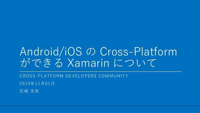 / 39 Android/iOS の Cross-Platform ができる Xamarin について 1 CROSS-PLATFORM DEVELOPERS COMMUNITY 2019年11月01日 石崎 充良