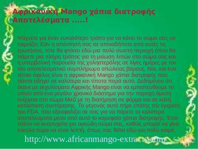 Αφρικανική Mango χάπια διατροφήςΑποτελέσματα .....! Ψάχνετε για έναν ευκολότερο τρόπο για να κάνει το σώμα σας να ταιριάζε...